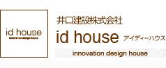 豊橋市 デザイン注文住宅 id house
