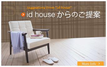 id house からのご提案