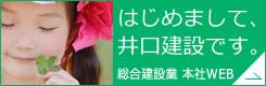 井口土建株式会社 本社サイト